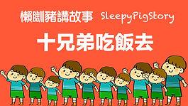 sleepypigstoryep42.jpg