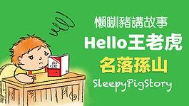 sleepypigstoryep35.jpg