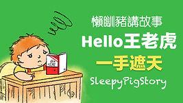 sleepypigstoryep31.jpg