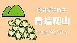 sleepypigstory_ep65.jpg