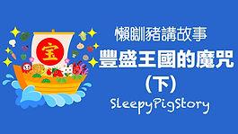 sleepypigstoryep23.jpg