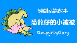 sleepypigstoryep30.jpg
