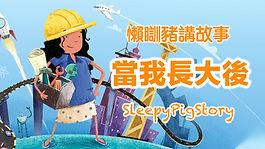 sleepypigstoryep56.jpg