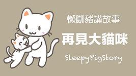 sleepypigstoryep28.jpg