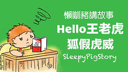 sleepypigstoryep11.jpg