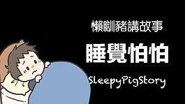 sleepypigstoryep9.jpg