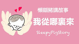 sleepypigstoryep62.jpg