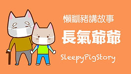 sleepypigstoryep20.jpg