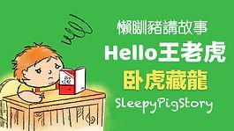 sleepypigstoryep15.jpg