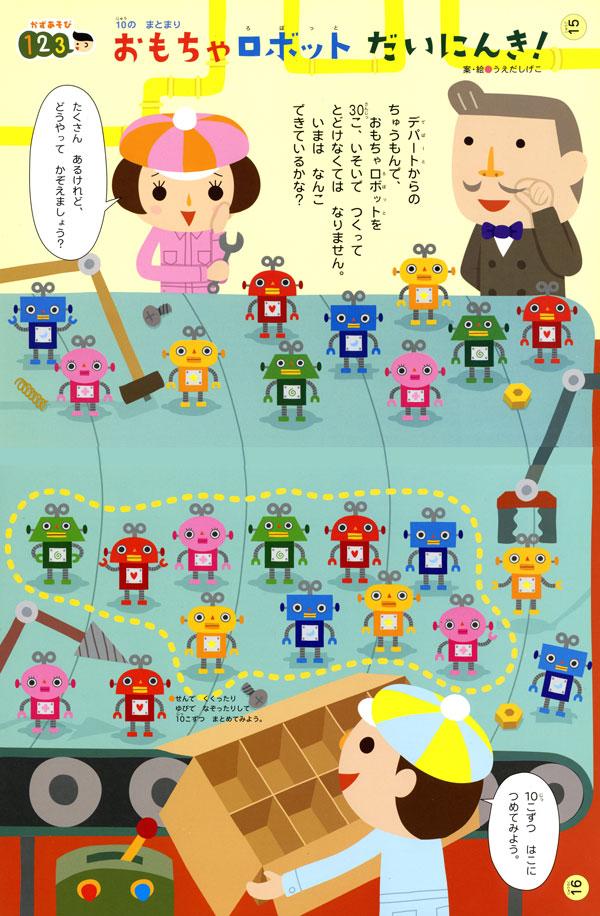 おもちゃロボット