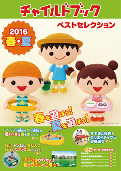 childbook2016