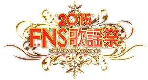 【Media】 フジテレビ系「2015 FNS歌謡祭 THE LIVE」に出演します
