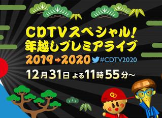 【Media】TBS系列「CDTVスペシャル!年越しプレミアライブ 2019→2020」に出演します