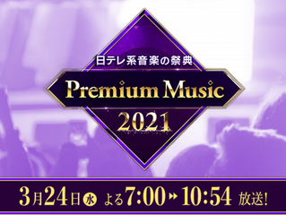 【Media】日本テレビ「Premium Music 2021」に出演します