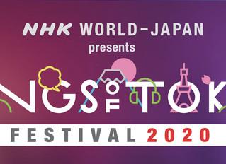 【Media (TV & streaming)】NHKワールドJAPAN「SONGS OF TOKYO Festival 2020」に出演します