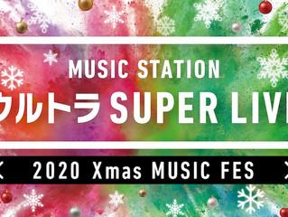 【Media】テレビ朝日「MUSIC STATION ウルトラSUPER LIVE2020」に出演します