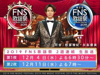 【Media】フジテレビ系列「2019FNS歌謡祭 第2夜」に出演します