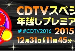 【Media】TBS「CDTVスペシャル!年越しプレミアライブ 2015→2016」に出演します