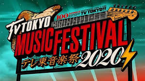 【Media】テレビ東京「テレ東音楽祭2020秋」に出演します