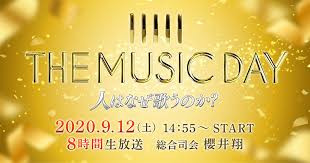【Media】日本テレビ「THE MUSIC DAY」に出演します