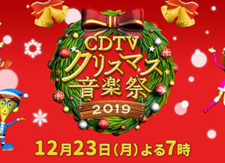 【Media】TBS系列「CDTVスペシャル!クリスマス音楽祭2019」に出演します