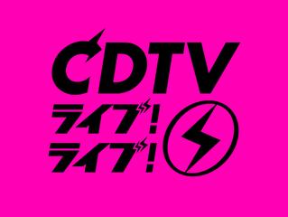 【Media】TBS「CDTV ライブ!ライブ!」に出演します