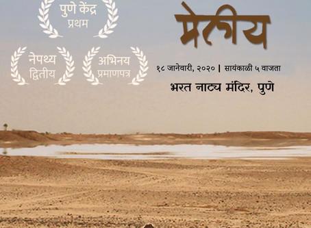 The play GAY MELIYA  targets a mindset at PUNE NATYASATTAK  2020!  [ INDIA ]
