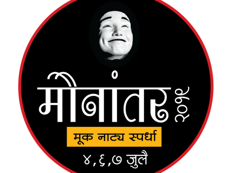 MAUNAANTAR MIME FESTIVAL 2019 forms are out! [ INDIA]