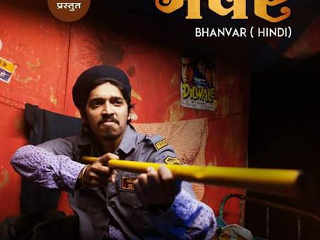 Theatre Preview: Theatron presents Bhanvar at Prithvi Theatre