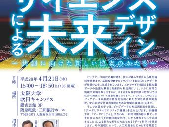 ビッグデータ利活用のための中間組織(innovation intermediary)ー大阪大学データビリティフロンティア機構