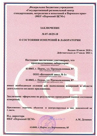 сертификация лабор.jpg