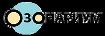 Озонариум_лого300.png