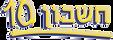 logo Heshbon 10.png