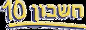 לוגו חשבון 10