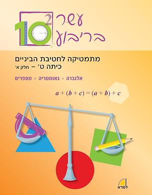 עשר בריבוע מתמטיקה לחטיבת הביניים כיתה ט חלק א