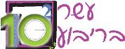 לוגו 10 בריבוע