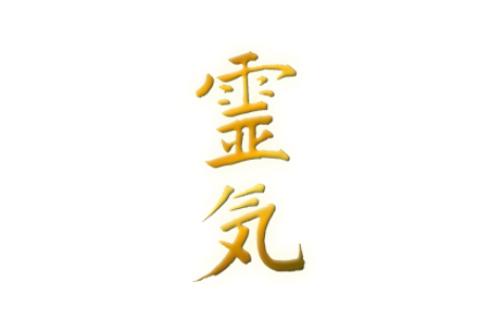 Holy Fire Karuna III Reiki®