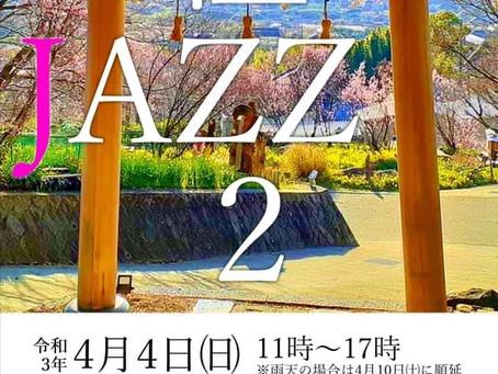 """4/4(日)第2回 """"玉祖JAZZ2 """"開催します。桜が見頃です。 楽しみ〜!"""