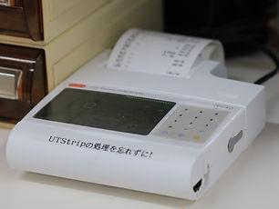尿検査機.jpg