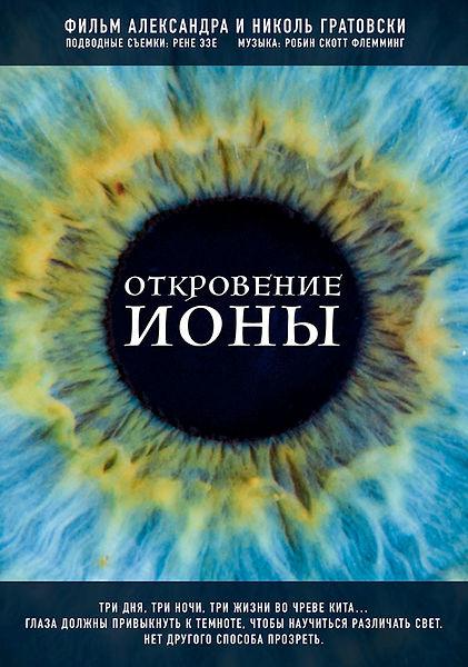 IONA eye11 s.jpg