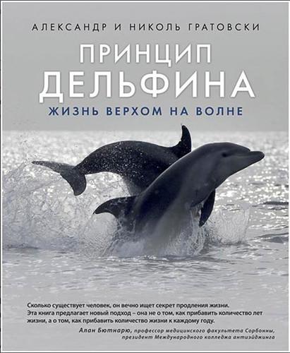 Принцип Дельфина