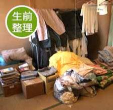 生前整理,衣類,さいたま,埼玉中央,仕分け,梱包,生前,シニア,