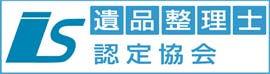 遺品整理士認定協会,優良事業所,遺品 優良,遺品 saitama