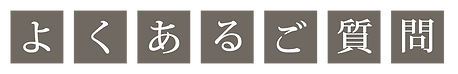 遺品 埼玉中央,ゴミ屋敷 仕分け 埼玉中央,生前整理士 埼玉中央,出張見積 遺品整理業者 埼玉中央,遺品整理士認定協会 埼玉中央,遺品整理業 埼玉中央,遺品整理 料金 埼玉,さいたま 遺品整理,埼玉遺品整理,埼玉遺品,埼玉遺品整理,埼玉 フミール,埼玉遺品 fumile,ふみーる, 埼玉 ふみーる,埼玉遺品 フミール