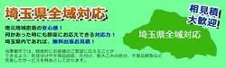 埼玉遺品整理のフミールは埼玉県全域対応