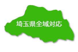 埼玉県全域,さいたま,不用品回収,不用品回収,さいたま市,不用品 埼玉中央,久喜市 不用品,