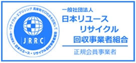 日本リユース,リサイクル,回収事業者組合,フミール,JRRC