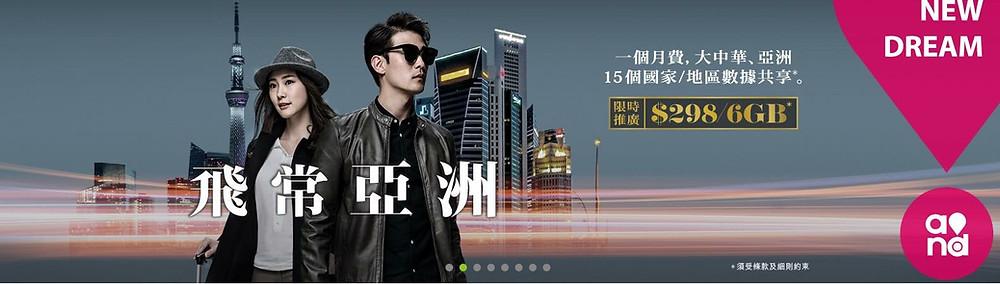 China Mobile Hong Kong広告/CMに出演中