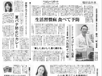 6/14 毎日新聞朝刊ヘルシーリポート掲載中!