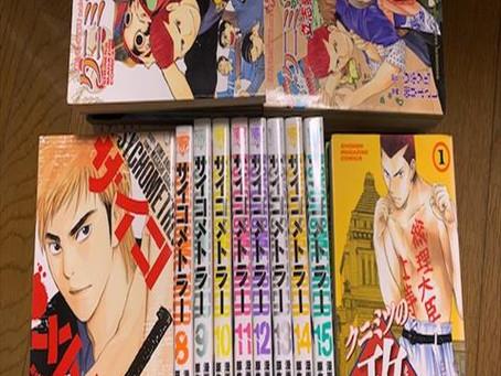 豊川市で漫画コミックの出張買取です。